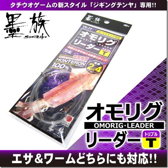 omorig_leader_t1