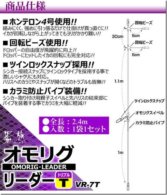 omorig_leader_t3