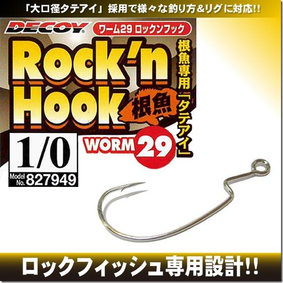 rockn_hook3