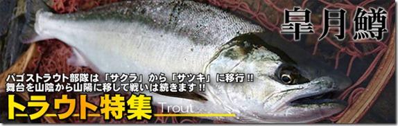 trout2018_2