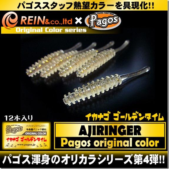 ajiringer_ikanago1