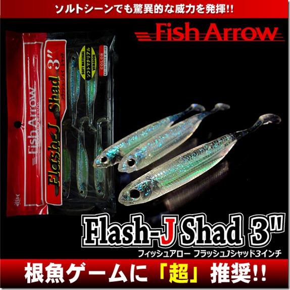 flash_j3_1