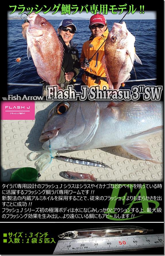 flash_j_shirasu3_2