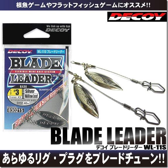blade_leader2