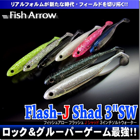flash_j_shad3sw_1