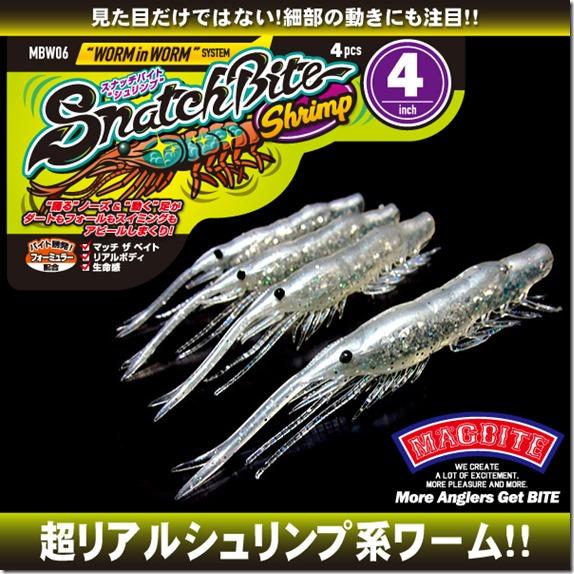 snatch_shrimp4_1