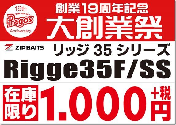 リッジ35