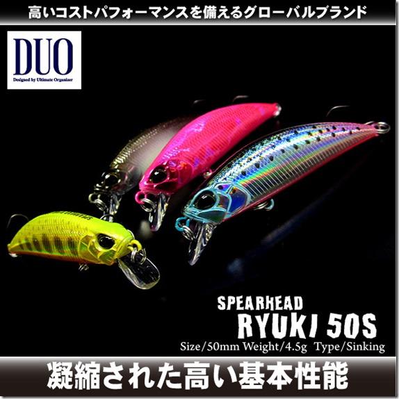 ryuki50_s1