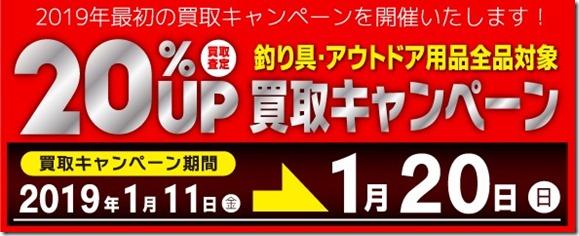 買取キャンペーン20%UP