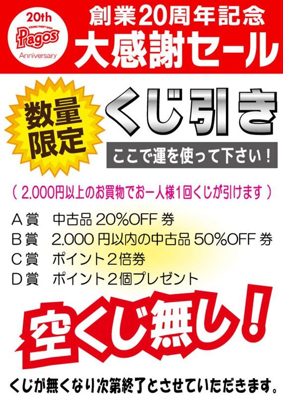 9@くじ引き