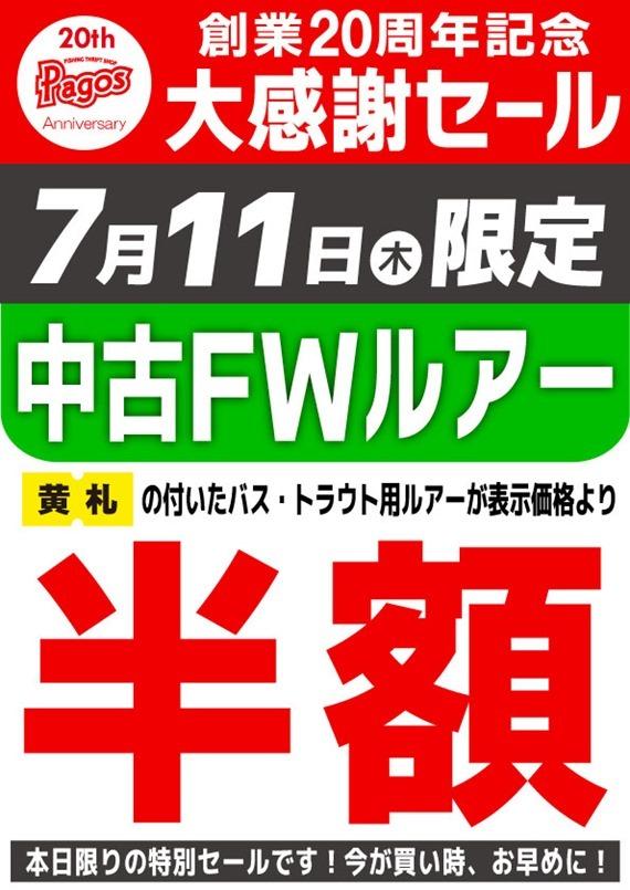 6@FWルアー半額_thumb[2]