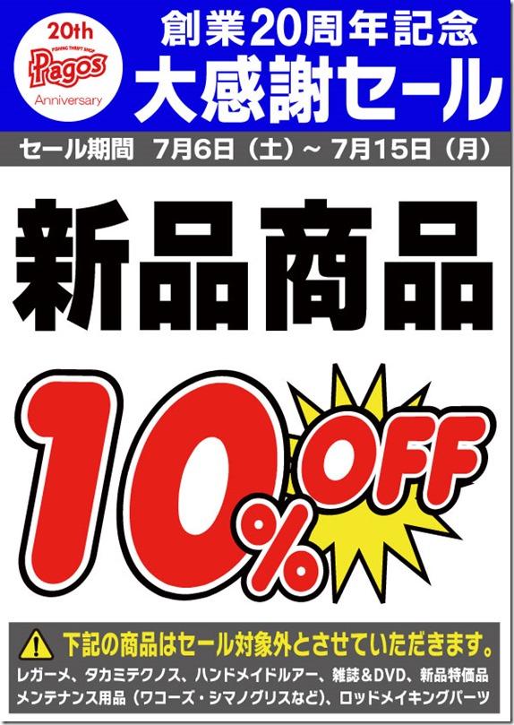 4@新品商品10%OFF