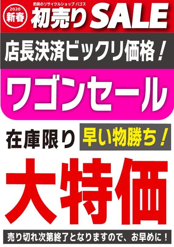 8@ワゴンセール_thumb[2]
