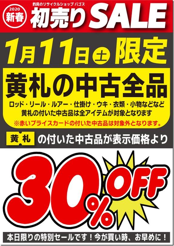4@11日限定黄札30%OFF
