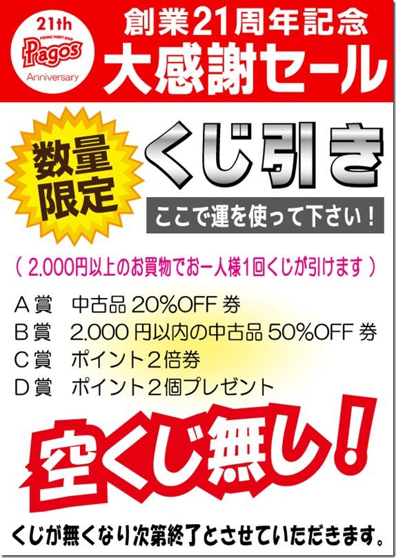 4@くじ引き