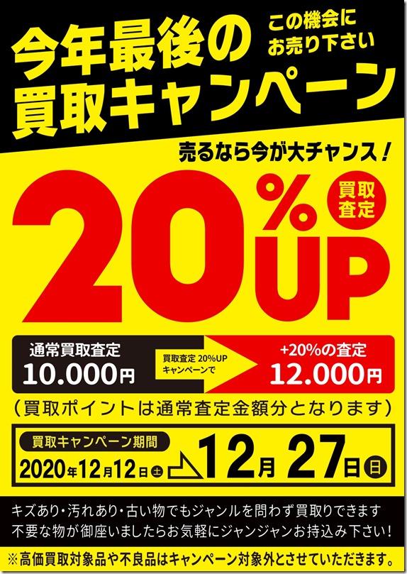 買取りキャンペーンPOP_page-0001