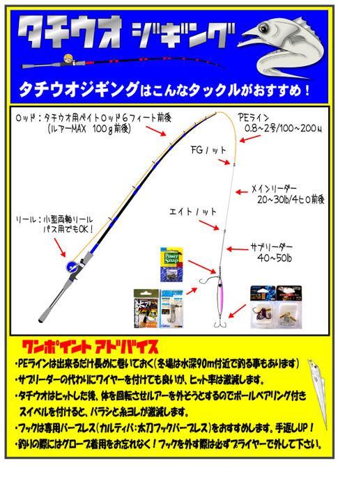 tatiuo_jiging.jpg